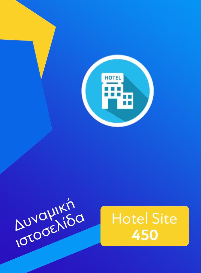 Αγορά ιστοσελίδας για ξενοδοχείο, Hotel Dynamic Website Economy