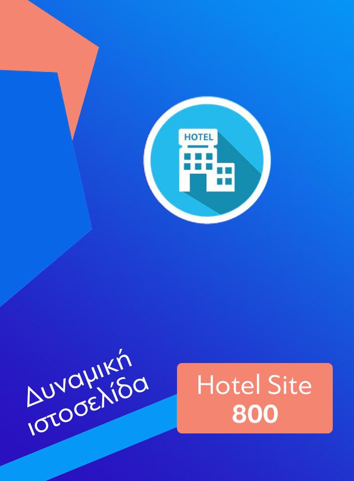 Αγορά ιστοσελίδας για ξενοδοχείο, Hotel Dynamic Website Top