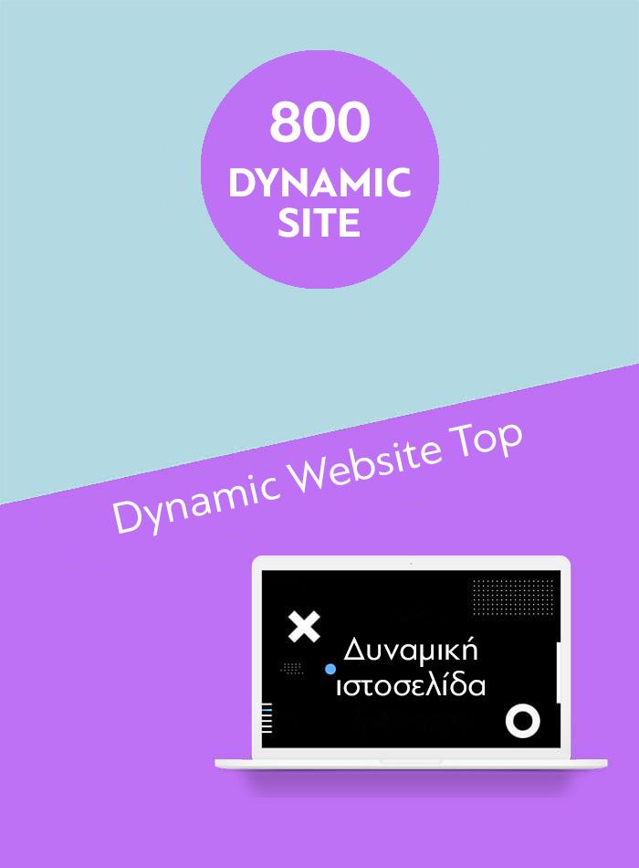Αγορά ιστοσελίδας Dynamic Website Top, κατασκευή wordpress-joomla 600