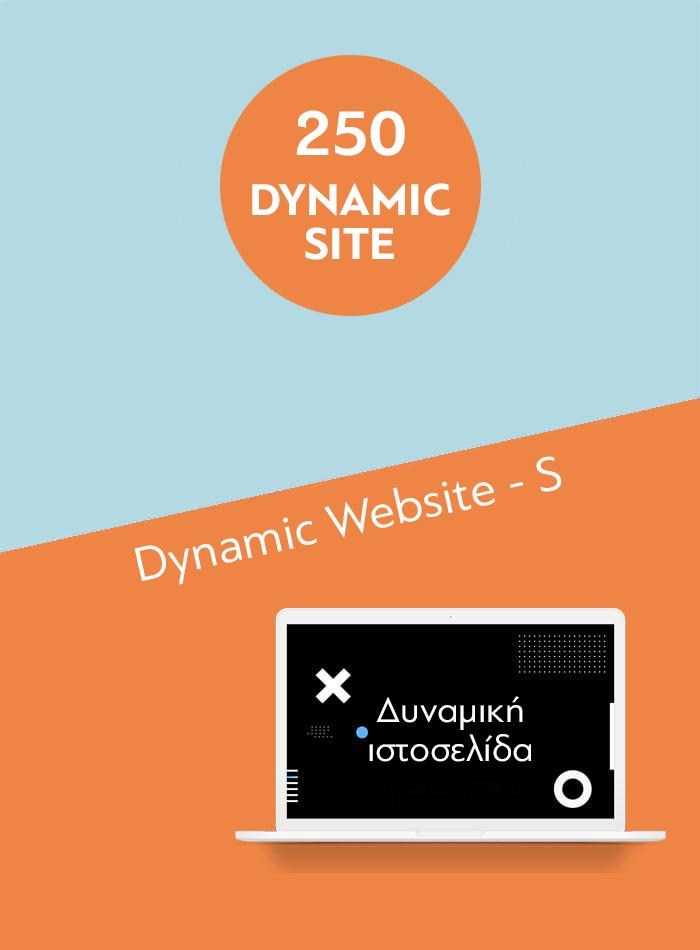 Αγορά δυναμικής ιστοσελίδα Website-S με δωρεάν φιλοξενία site 150