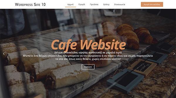 Κατασκευή ιστοσελίδας -10