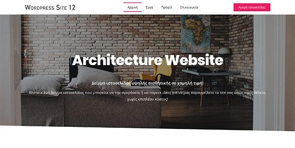Κατασκευή ιστοσελίδας -12