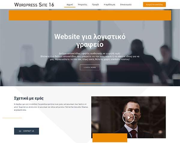 Κατασκευή ιστοσελίδας – 16