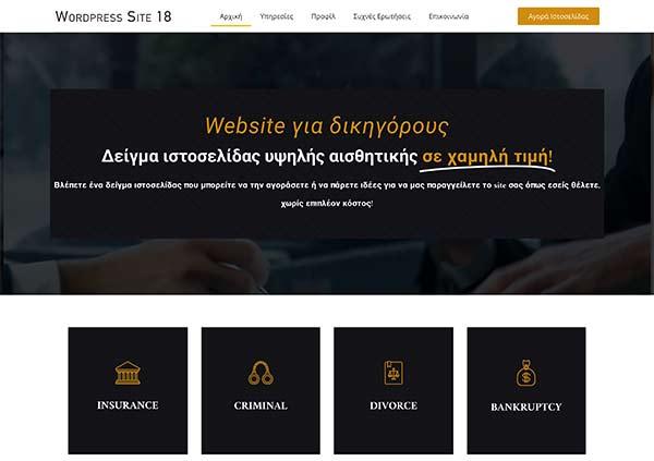 Κατασκευή ιστοσελίδας – 18