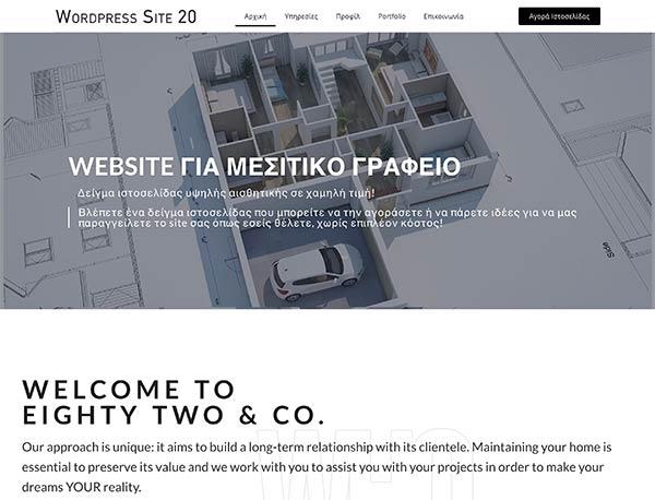 Κατασκευή ιστοσελίδας – 20