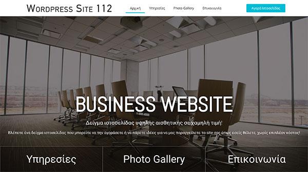 Δυναμική ιστοσελίδα -112