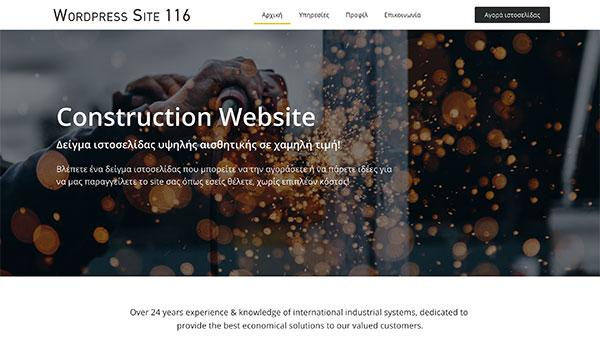 Δυναμική ιστοσελίδα -116