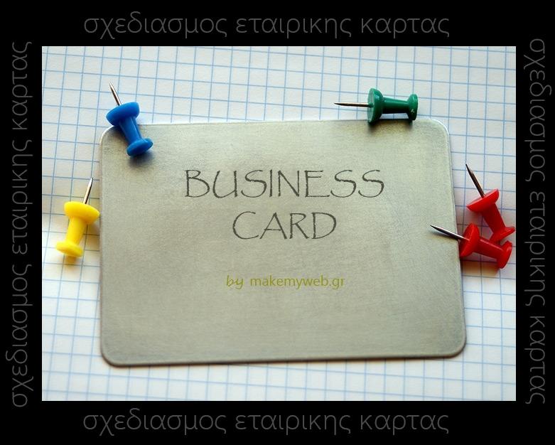 Κατασκευή επαγγελματικής κάρτας, επαγγελματικές κάρτες, σχεδιασμός εταιρικής κάρτας