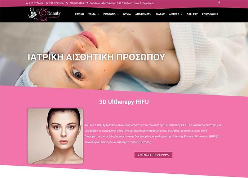 Κατασκευή Ιστοσελίδας Κέντρου Αισθητικής στο Περιστέρι