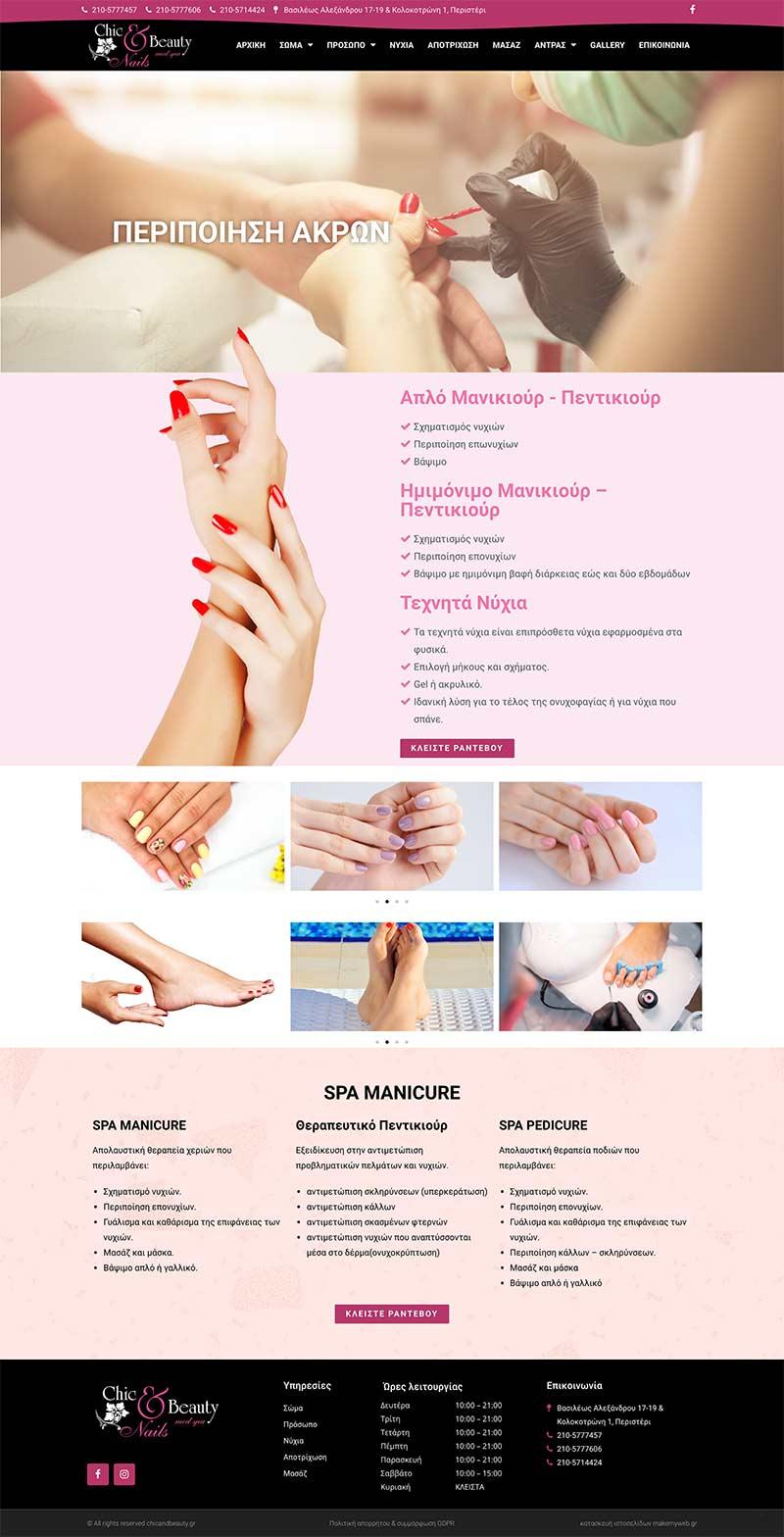 Κατασκευή Ιστοσελίδων Περιστέρι για την Chic Beauty