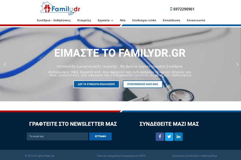 κατασκευή ιστοσελίδας wordpress familydr