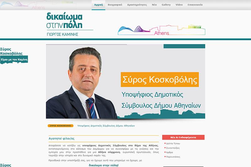 Κατασκευή δυναμικής ιστοσελίδας Σύρου Κοσκοβόλη, έργο κατασκευής ιστοσελίδων makemyweb
