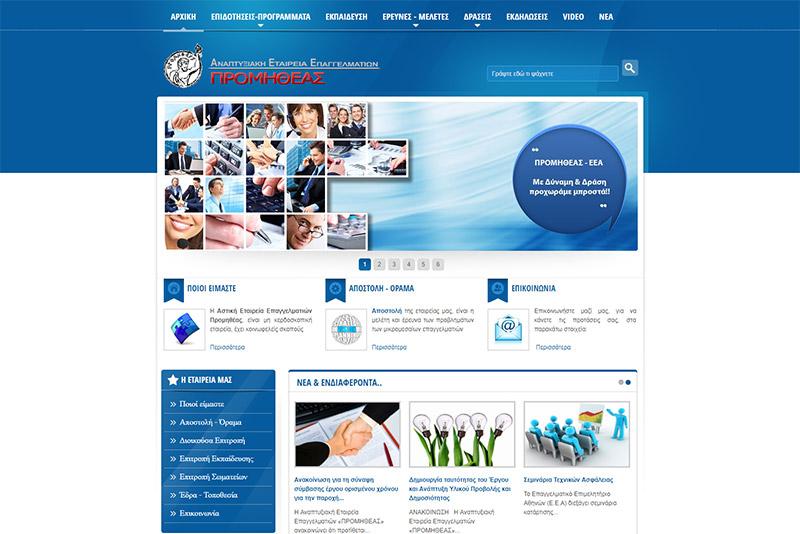 Κατασκευή ιστοσελίδας Προμηθέας Επαγγελματικό Επιμελητήριο Αθήνας (ΕΕΑ) a76c24300f1