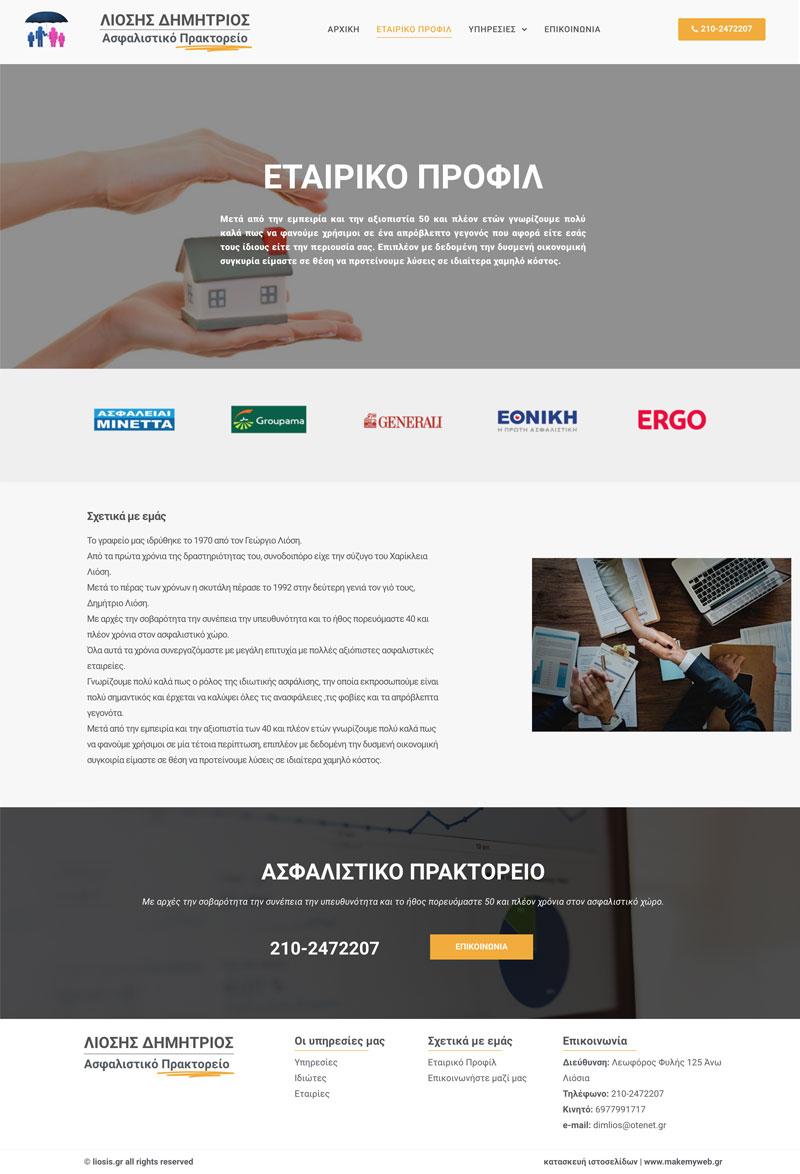 Κατασκευή ιστοσελίδας Αθήνα, δημιουργία ιστοσελίδας για ασφάλειες στα Άνω Λιόσια - Δημήτρης Λιόσης