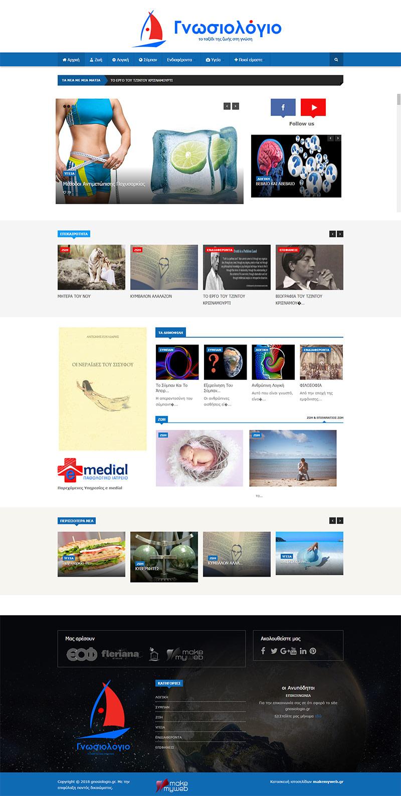 Κατασκευή portal στην Αθήνα, κατασκευή ιστοσελίδας συλλόγου για την φιλοσοφία, τη ζωή, την υγεία, το σύμπαν Γνωσιολόγιο