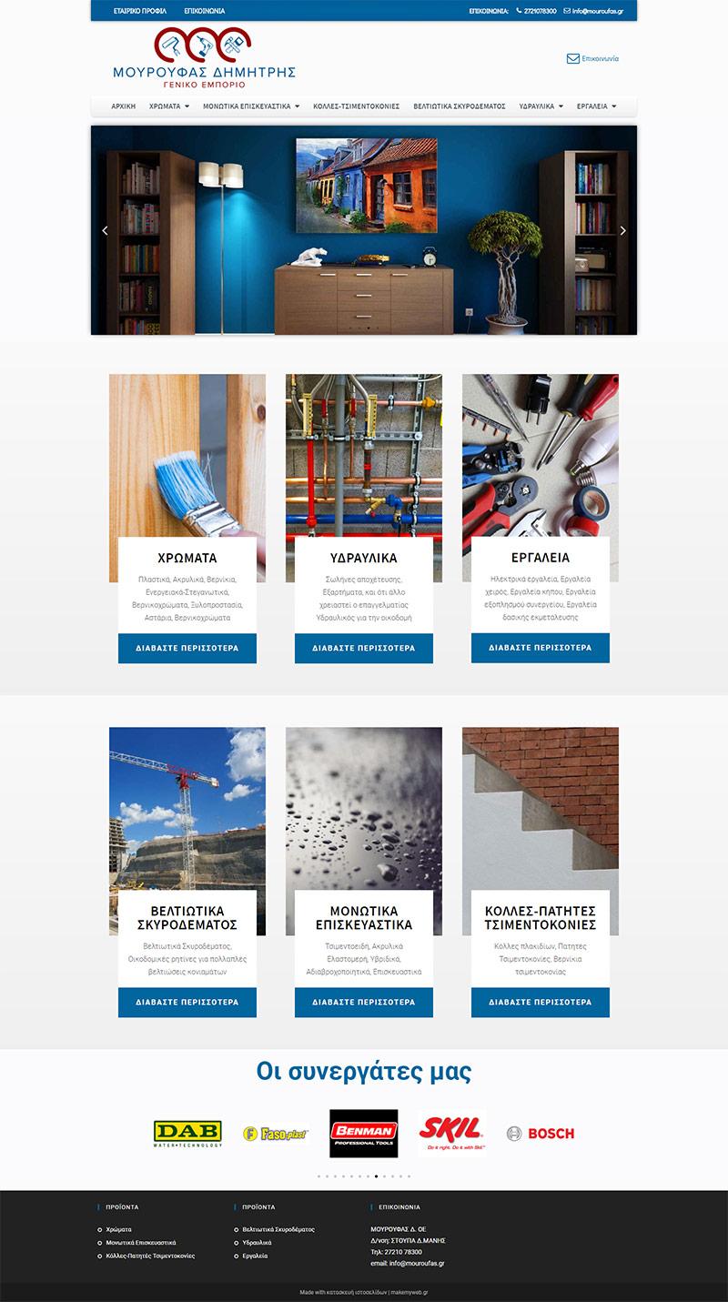 Κατασκευή wordpress ιστοσελίδας στην Καλαμάτα για την εταιρία Μουρούφας Μονωτικά