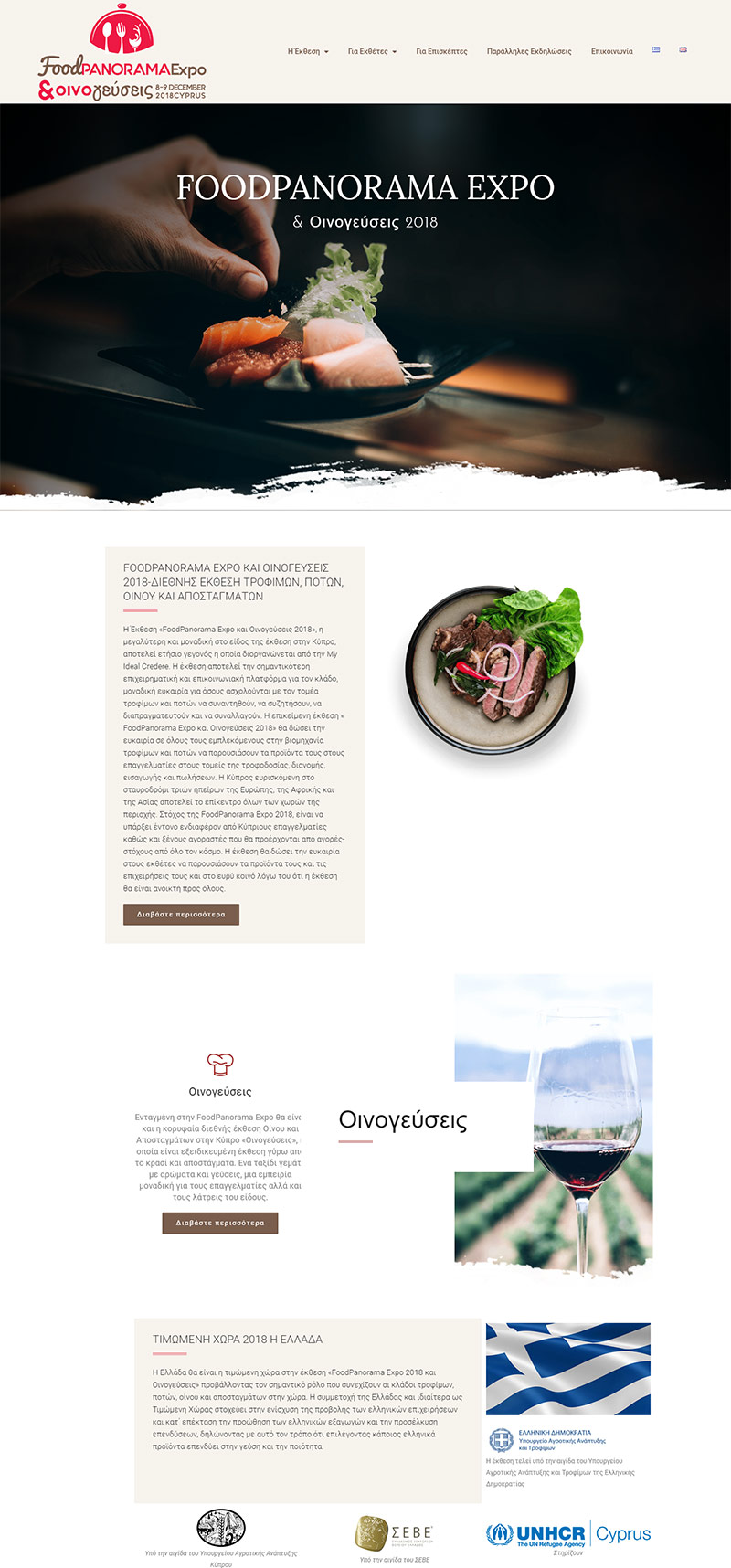 Δημιουργία ιστοσελίδων Κύπρος, κατασκευή ιστοσελίδας στην Κύπρο Food Panorama Expo & Oινογεύσεις