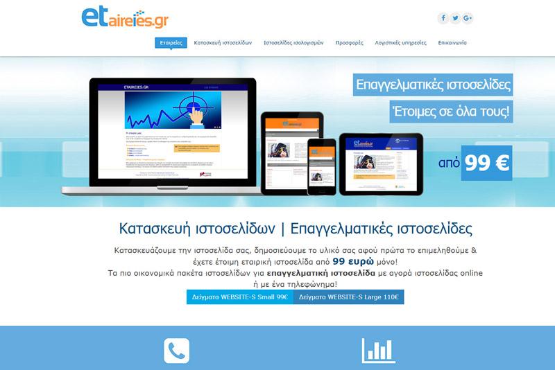 Κατασκευή ιστοσελίδων, Κατασκευή επαγγελματικών ιστοσελίδων Περιστέρι- Ίλιον