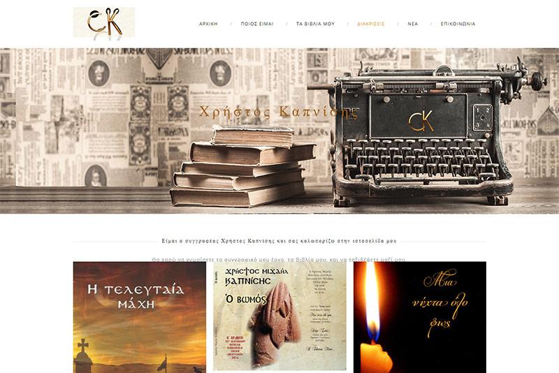 Κατασκευή ιστοσελίδας στο Χαλάνδρι, κατασκευή wordpress Αθήνα - Χαλάνδρι, για τον συγγραφέα Χρήστο Καπνίση
