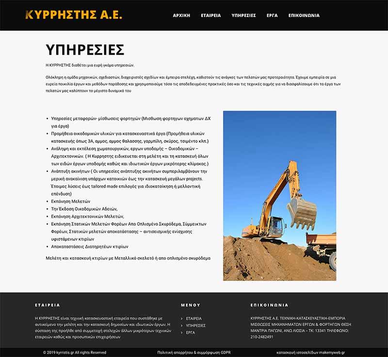 Κατασκευή ιστοσελίδας Αθήνα, Άνω Λιόσια, κατασκευή ιστοσελίδας για κατασκευαστική εταιρία ΚΥΡΡΗΣΤΗΣ ΑΕ
