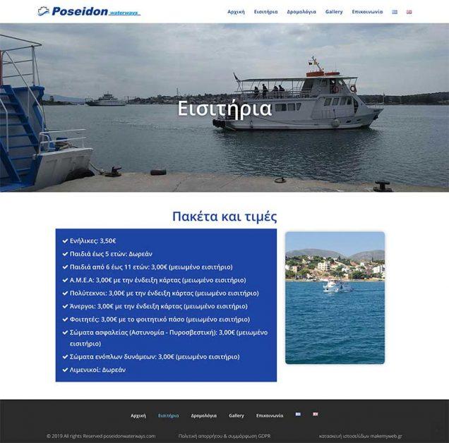Κατασκευή ιστοσελίδας Θεσσαλονίκη poseidonwaterways