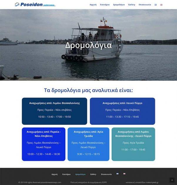 Κατασκευή ιστοσελίδων wordpress Θεσσαλονίκη