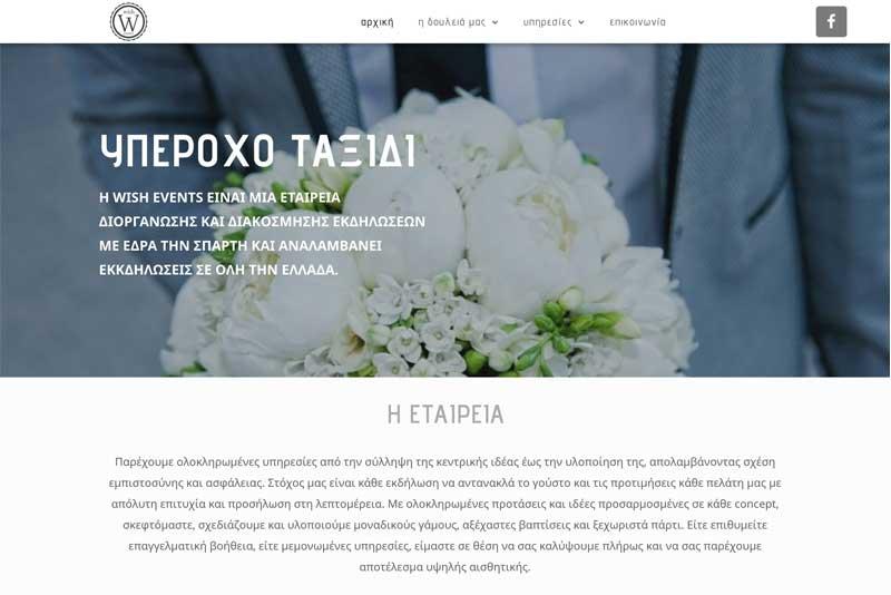 κατασκευή ιστοσελίδας σπάρτη