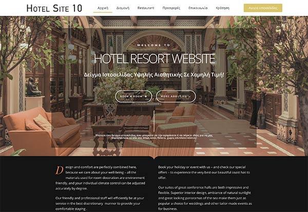 Ιστοσελίδα για ξενοδοχείο -10