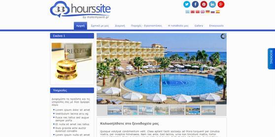 Ιστοσελιδες για ξενοδοχεια