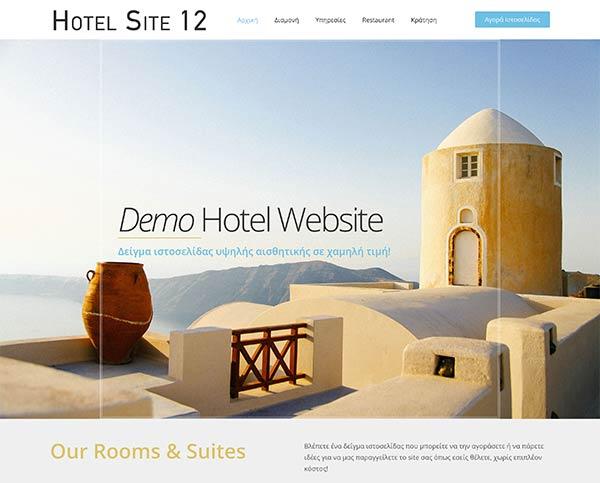 Ιστοσελίδα για ξενοδοχείο -112