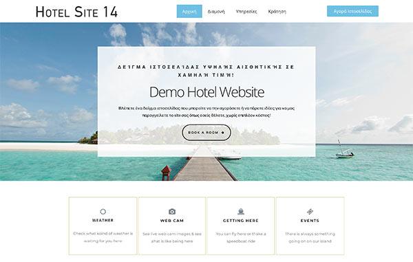 Ιστοσελίδα για ξενοδοχείο -14
