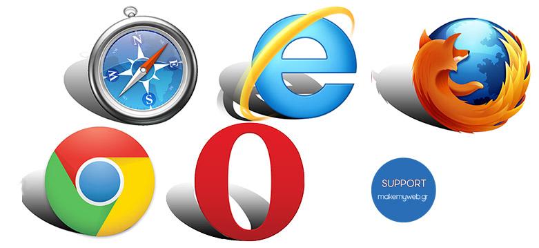 Γιατί χρειάζονται αναβάθμιση οι browsers