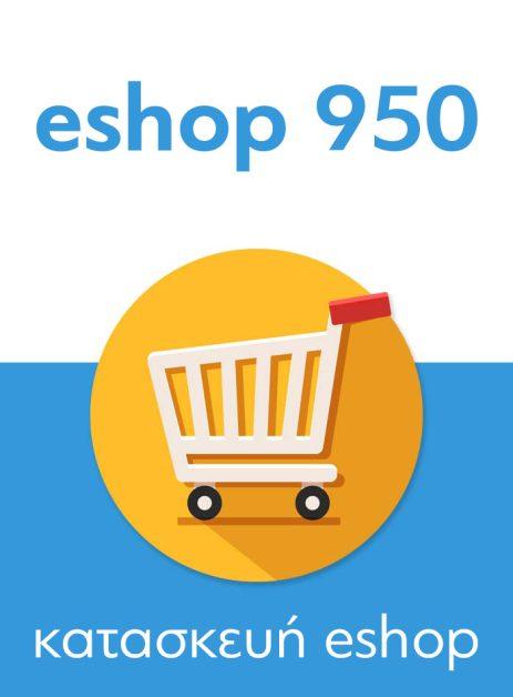 Αγορά eshop, κατασκευή wordpress eshop - joomla eshop, δημιουργία e-shop 950 ευρώ