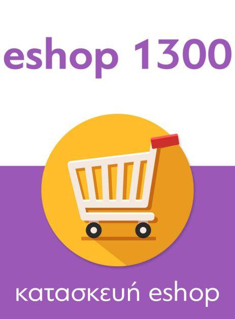 Αγορά eshop, κατασκευή wordpress eshop - joomla eshop- opencart - prestashop δημιουργία e-shop 1300 ευρώ