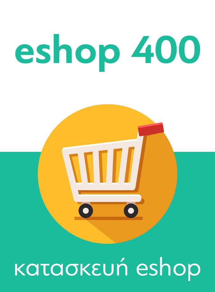 Αγορά πακέτου Εshop Ready-0, κατασκευή e-shop wordpress
