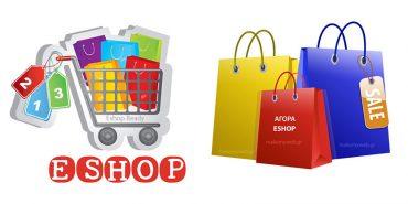 10 top συμβουλές για κατασκευή eshop, τι να προσέξετε στην κατασκευή e-shop
