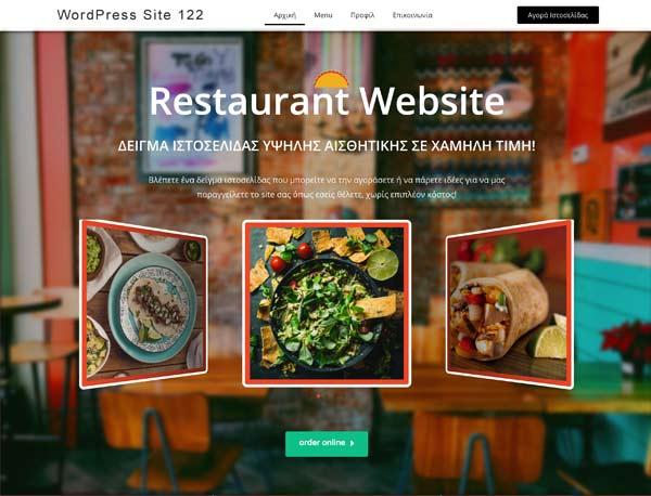 Δυναμική ιστοσελίδα – 122