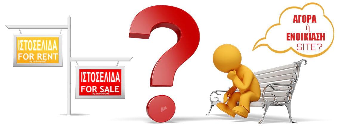 Αγορά ιστοσελίδας ή ενοικίαση ιστοσελίδας, Αγορά ιστοσελιδων- Ενοικίαση ιστοσελιδων Αθήνα Σαντορίνη Θεσσαλονίκη Κρήτη, τι να επιλέξω αγορά ή ενοικίαση site