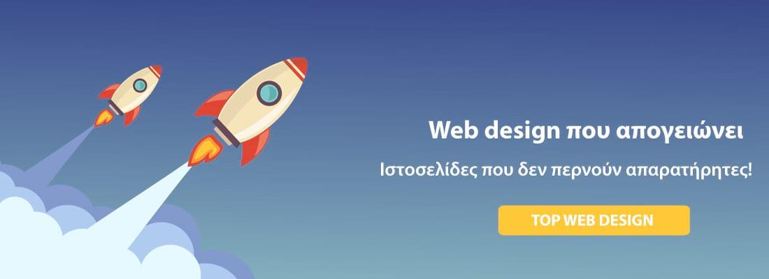 Κατασκευή ιστοσελίδων υψηλής αισθητικής, δυναμικές ιστοσελίδες με top web design σε οικονομικές τιμές