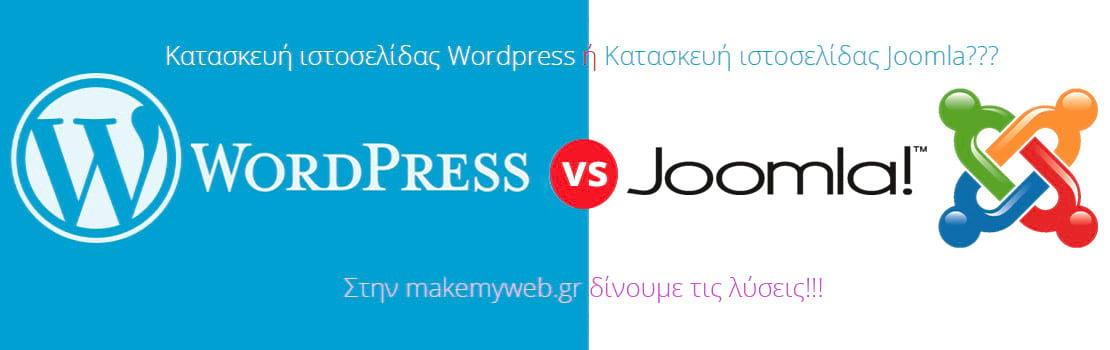 Κατασκευή wordpress - Κατασκευή joomla, Σύγκριση wordpress - joomla, WordPress VS Joomla