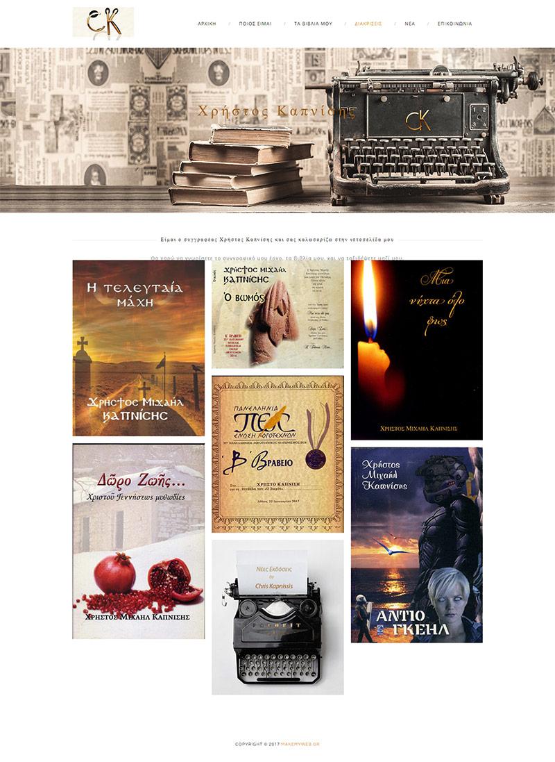 Κατασκευή ιστοσελίδας wordpress για παρουσίαση συγγραφέα, δημιουργία ιστοσελίδας για πώληση βιβλίων Χαλάνδρι Αττικής
