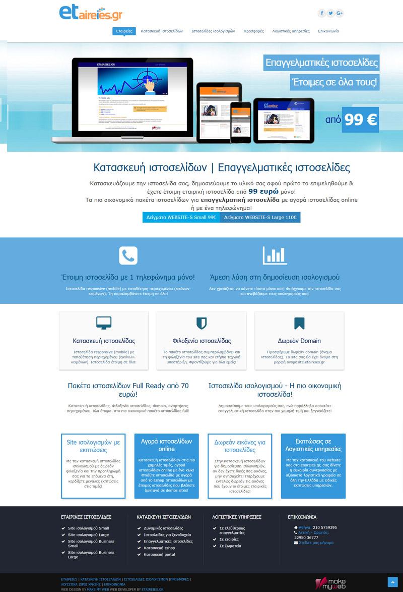 Κατασκευή ιστοσελίδων - Κατασκευή ιστοσελίδας Περιστέρι