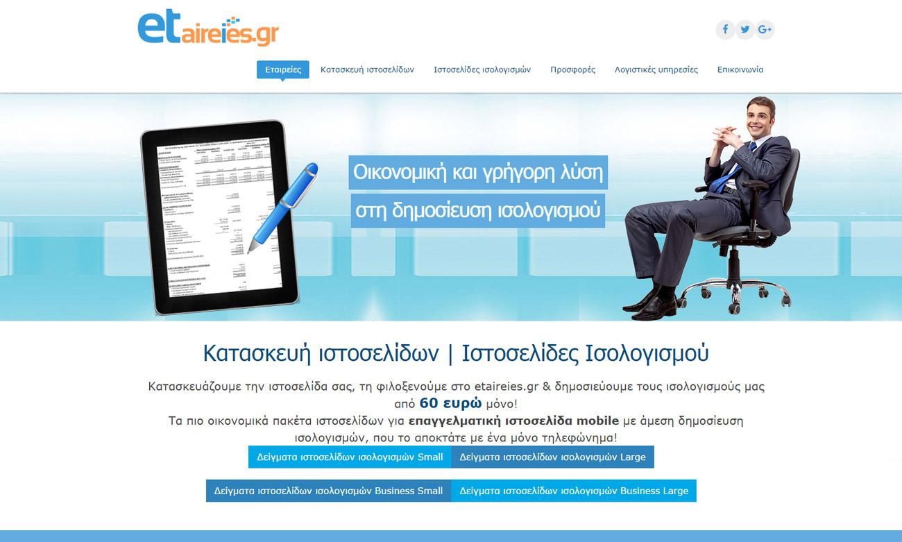 Κατασκευή επαγγελματικής ιστοσελίδας Περιστέρι