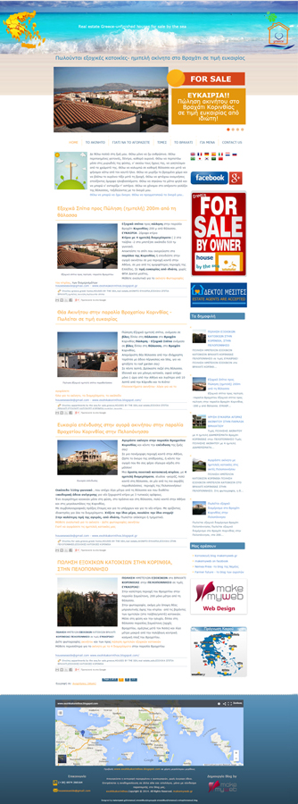 Κατασκευή blog για Εξοχικά Κόρινθος blogspot