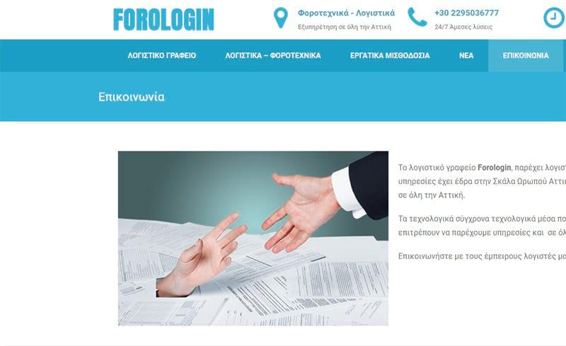 Ανακατασκευή ιστοσελίδας Forologin, δημιουργία ιστοσελίδας λογιστικού γραφείου στην Σκάλα Ωρωπού