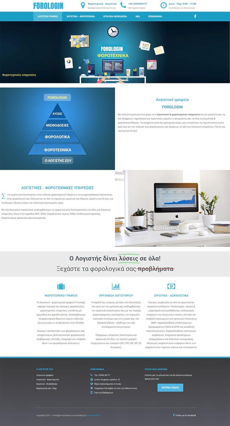 Ανακατασκευή joomla σε wordpress για το Forologin