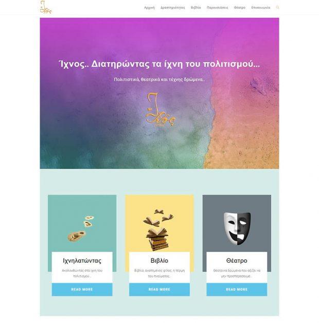 Δημιουργία ιστοσελίδας στην Πετρούπολη, κατασκευή ιστοσελίδας Ίχνος ΑΜΚΕ