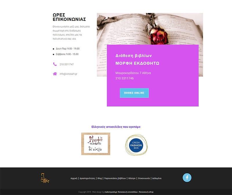 Ανακατασκευή ιστοσελίδας στην Πετρούπολη