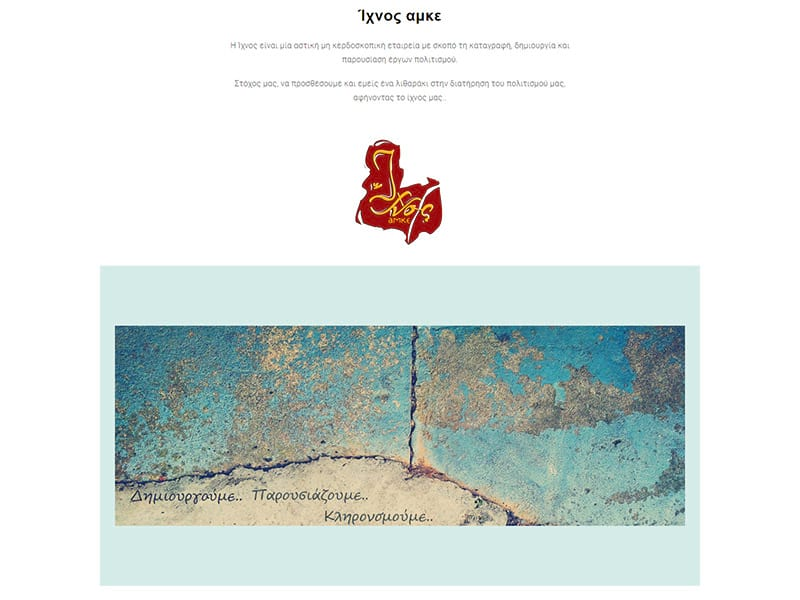 Κατασκευή ιστοσελίδας Πετρούπολη Αττικής