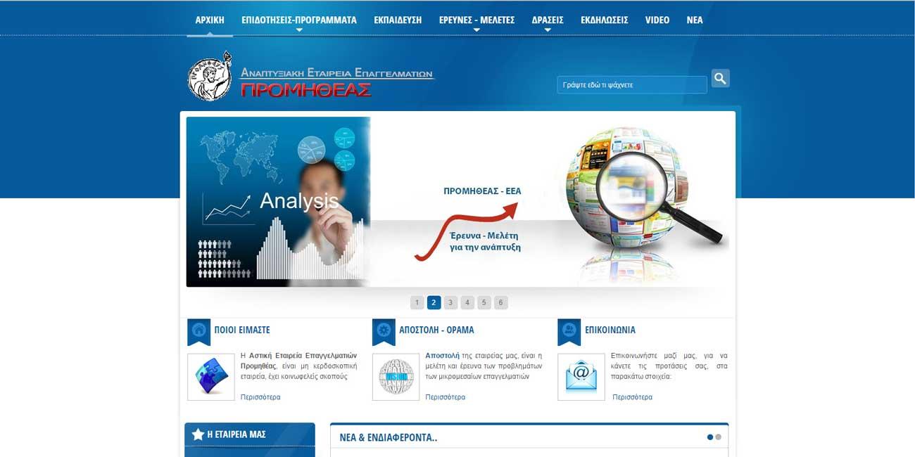 Κατασκευή ιστοσελίδας Προμηθέας- ΕΕΑ -3